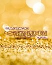 福山・尾道・三原セクキャバ いちゃいちゃクラブ KINGDOM キングダム