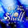 Girls Bar Shell -シェル- あんのページへ