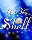 福山・三原ガールズバー Girls Bar Shell -シェル- はつね
