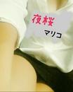 岡山セクキャバ 和遊 夜桜 〜よざくら〜 まりこ(昼の部)
