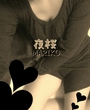 岡山にあるセクキャバの和遊 夜桜 〜よざくら〜に在籍のまりこ(昼の部)のページへ