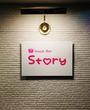福山・尾道・三原にあるラウンジ・クラブ・スナックのStory-ストーリー-に在籍の体験🍸のページへ
