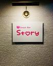 福山・尾道・三原ラウンジ・クラブ・スナック Story-ストーリー- 体験
