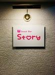Story-ストーリー- 体験のページへ