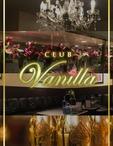 広島県 福山・尾道・三原のキャバクラのCLUB Vanilla -ヴァニラ-に在籍の体験1