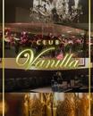 福山キャバクラ CLUB Vanilla -ヴァニラ- まいか