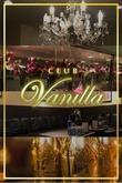 CLUB Vanilla -ヴァニラ- まいかのページへ