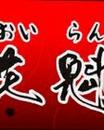 岡山セクキャバ 花魁 〜おいらん〜 ネネ(新人)