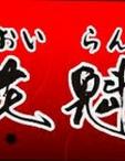 岡山県 岡山市のセクキャバの花魁 〜おいらん〜に在籍のネネ(新人)