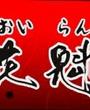 岡山にあるセクキャバの花魁 〜おいらん〜に在籍のネネ(新人)のページへ