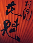 岡山県 岡山市のセクキャバの花魁 〜おいらん〜に在籍のツバキ(体験)