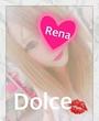 岡山にあるセクキャバのDolce 〜ドルチェ〜に在籍のRenaのページへ