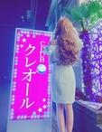 岡山県 岡山市のキャバクラのCLUB CREOLE  〜クラブ クレオール〜に在籍のみゆ