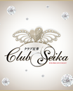 岡山キャバクラ Club 星華 〜セイカ〜 めぐみ