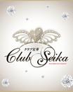 岡山キャバクラ Club 星華 〜セイカ〜 とも