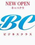 広島県 福山・尾道・三原のキャバクラのビジネスクラスに在籍のひとみ
