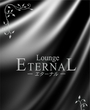 福山・尾道・三原にあるラウンジ・クラブ・スナックのLounge ETERNAL-エターナル-に在籍のゆきのページへ