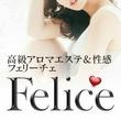 高級アロマエステ&性感 Felice-フェリーチェ- 【スタッフ】要チェック◎最新情報満載ブログのページへ