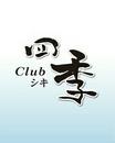 福山・尾道・三原キャバクラ CLub 四季 -クラブ シキ- みらい