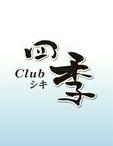 広島県 福山・三原のキャバクラのClub 四季 -シキ-に在籍のあゆ