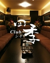 福山・尾道・三原キャバクラ Club 四季 -シキ- なな
