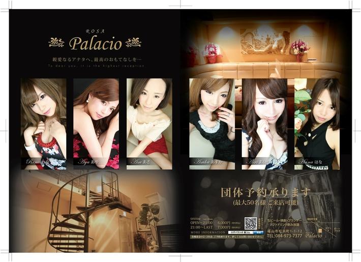 福山市 キャバクラ Rosa Palacio ロザパラシオ の店舗画像2
