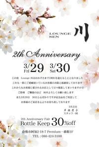 2anniversary event