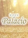 Rosa Palacio ロザパラシオ  りなのページへ