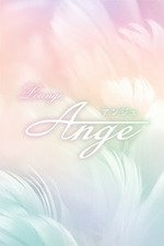 Lounge Ange 〜アンジュ〜【りお】の詳細ページ