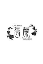 薔蘭 KURASHIKI【ちなつ】の詳細ページ