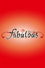 fabulous-ファビュラス-【キャスト】の詳細ページ