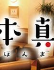 広島県 福山・三原のラウンジ・クラブ・スナックの本真に在籍の本真