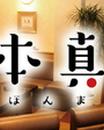 福山・三原ラウンジ・クラブ・スナック 本真 女の子