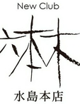 岡山県 倉敷・水島のキャバクラのClub 六本木 水島本店に在籍のあやな