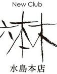 岡山県 倉敷・水島のキャバクラのClub 六本木 水島本店に在籍のあおい