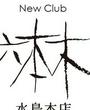 倉敷・水島にあるキャバクラのClub 六本木 水島本店に在籍のめぐみのページへ
