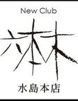岡山県 倉敷・水島のキャバクラのClub 六本木 水島本店に在籍のみき