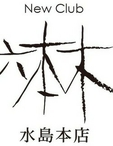 岡山県 倉敷・水島のキャバクラのClub 六本木 水島本店に在籍のくみ