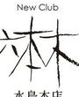 倉敷・水島にあるキャバクラのClub 六本木 水島本店に在籍のこまるのページへ