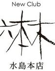 岡山県 倉敷・水島のキャバクラのClub 六本木 水島本店に在籍のみほ