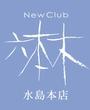 倉敷・水島にあるキャバクラのClub 六本木 水島本店に在籍のなつめのページへ