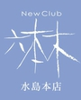 倉敷・水島にあるキャバクラのClub 六本木 水島本店に在籍のゆなのページへ
