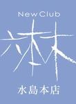Club 六本木 水島本店 ひとみのページへ