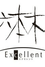 六本木 Excellent 〜エクセレント〜【りか】の詳細ページ