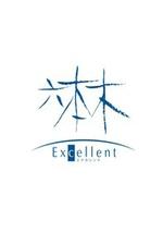 六本木 Excellent 〜エクセレント〜【新人さん】の詳細ページ