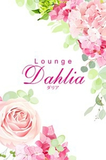 Lounge Dahlia-ダリア-【なな】の詳細ページ