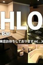 Girls Bar Chloe 〜クロエ〜【体験入店1】の詳細ページ