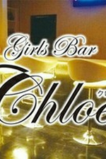 Girls Bar Chloe 〜クロエ〜【体験入店2】の詳細ページ