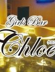 広島県 福山・三原のガールズバーのGirls Bar Chloe 〜クロエ〜に在籍のあやか