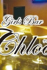Girls Bar Chloe 〜クロエ〜【ともか】の詳細ページ